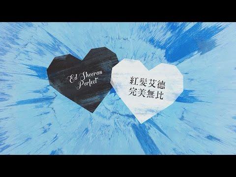 Ed Sheeran 紅髮艾德 - Perfect 完美無比 - 中文歌詞MV