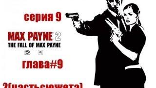 прохождение Max Payne 2 серия 9-полицейский участок