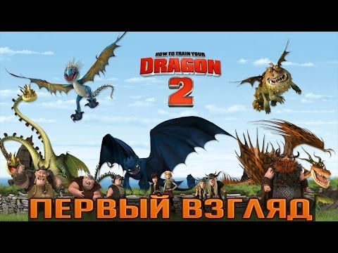 How To Train Your Dragon 2 - Первый Взгляд [Xbox 360]