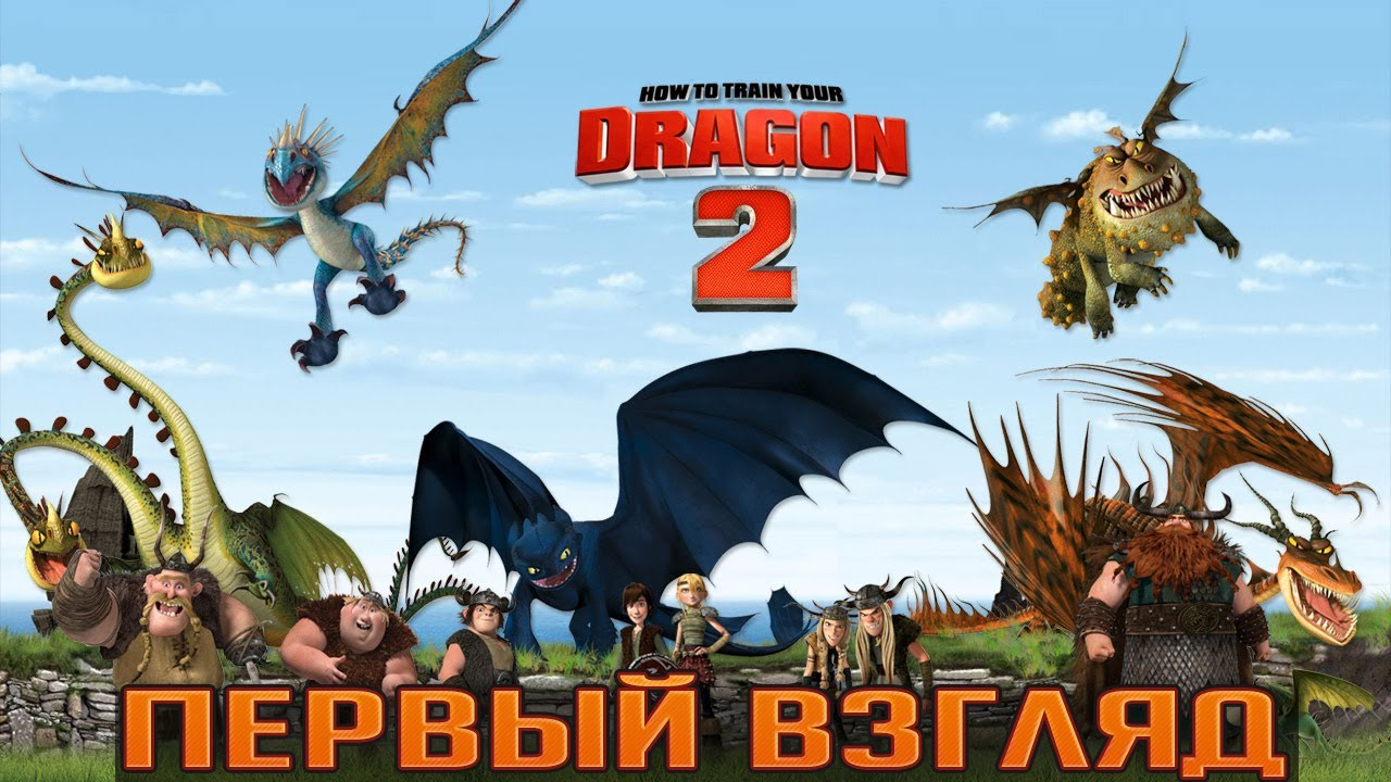 how to train your dragon Find great deals on ebay for how to train your dragon and how to train your dragon dvd shop with confidence.
