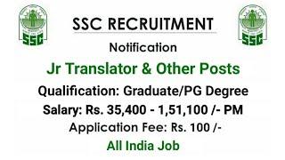 SSC Jr Translator भर्ती 2019 - Graduates/PG Apply   SSC Jr Translator Jobs 2019 / Govt Jobs 2019
