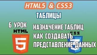 HTML5 CSS3 Урок 6 Таблицы — Как создавать. Как представить данные