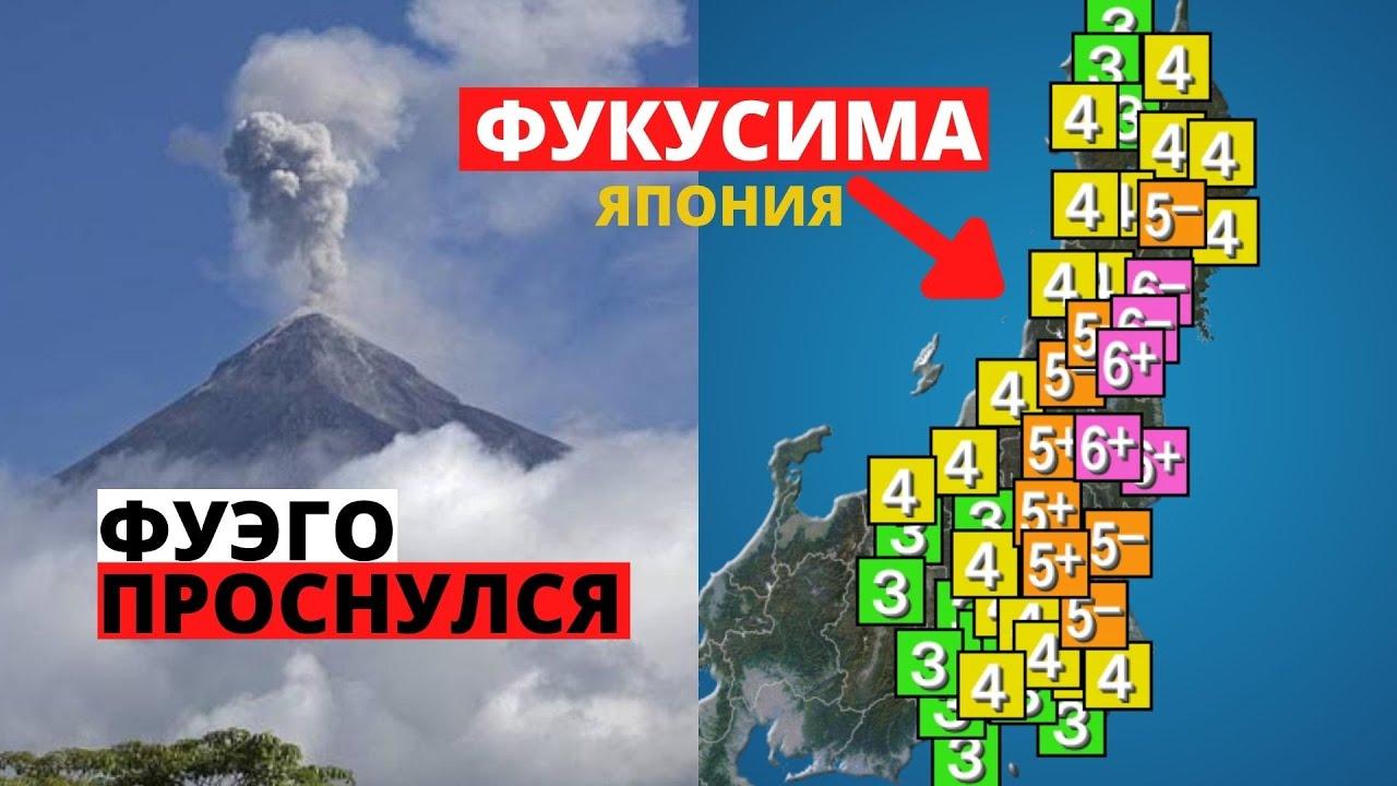 Кадры землетрясения в Японии ! Фукусима 2021 ! Fukushima earthquake 2021 ! volcano fuego eruption