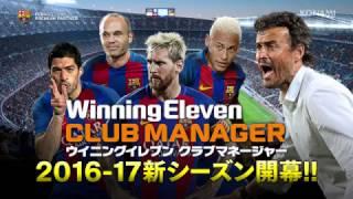 【ウイクラ】ウイニングイレブン クラブマネージャー PV(2016-17シーズンアップデート)
