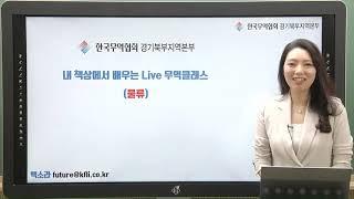 한국무역협회 KITA, 경기북부지역(http://gg.…