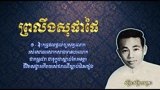ព្រលឹងសុផាផៃ - ស៊ីន ស៊ីសាមុត | Proleung Sopha Phai - Sinn Sisamouth