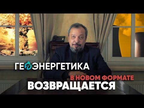 Геоэнергетика возвращается в новом формате. Обращение Бориса Марцинкевича.