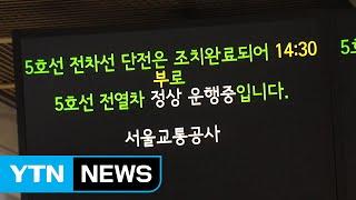 서울 지하철 5호선 일부 3시간 넘게 운행 중단...극심한 불편 / YTN