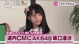 トヨペット道内CMに出演 トヨタ新型ハリアー 7:35にも同じ映像を放送 Te...