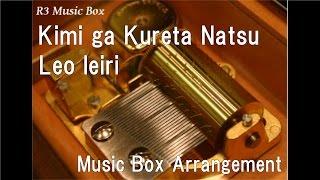 Cover images Kimi ga Kureta Natsu/Leo Ieiri [Music Box]