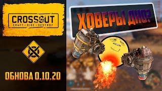 Обновление Crossout 0.10.20 - новое небо: ховеры дно? Апнули донатные кабины? Графон на высоте?