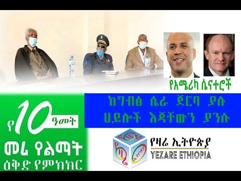 Ethiopia: የዛሬ ኢትዮጵያ የዕለቱ ዜና   Yezare Ethiopia Daily News June 29, 2020
