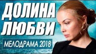 Фильм  ДОЛИНА ЛЮБВИ Русские мелодрамы