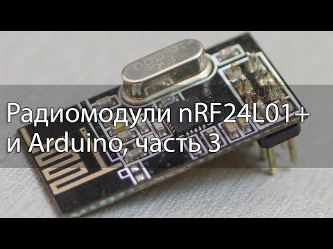 Радиомодули NRF24L01 и Arduino, часть 3, работа с несколькими модулями