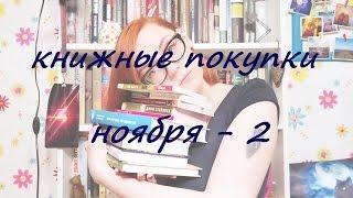 Книжные покупки ноября, часть 2.