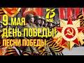 9 МАЯ ДЕНЬ ПОБЕДЫ! - 75 ЛЕТ ПОБЕДЫ! - ПЕСНИ ПОБЕДЫ!