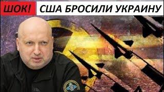 Ш0К!!! ТУРЧИНОВ ОБВИНИЛ США В ОБМАНЕ УКРАИНЫ - новости украины