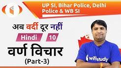 7:30 PM - UP, Bihar, Delhi & WB Police 2019   Hindi by Ganesh Sir   Varn Vichar (Part-3)
