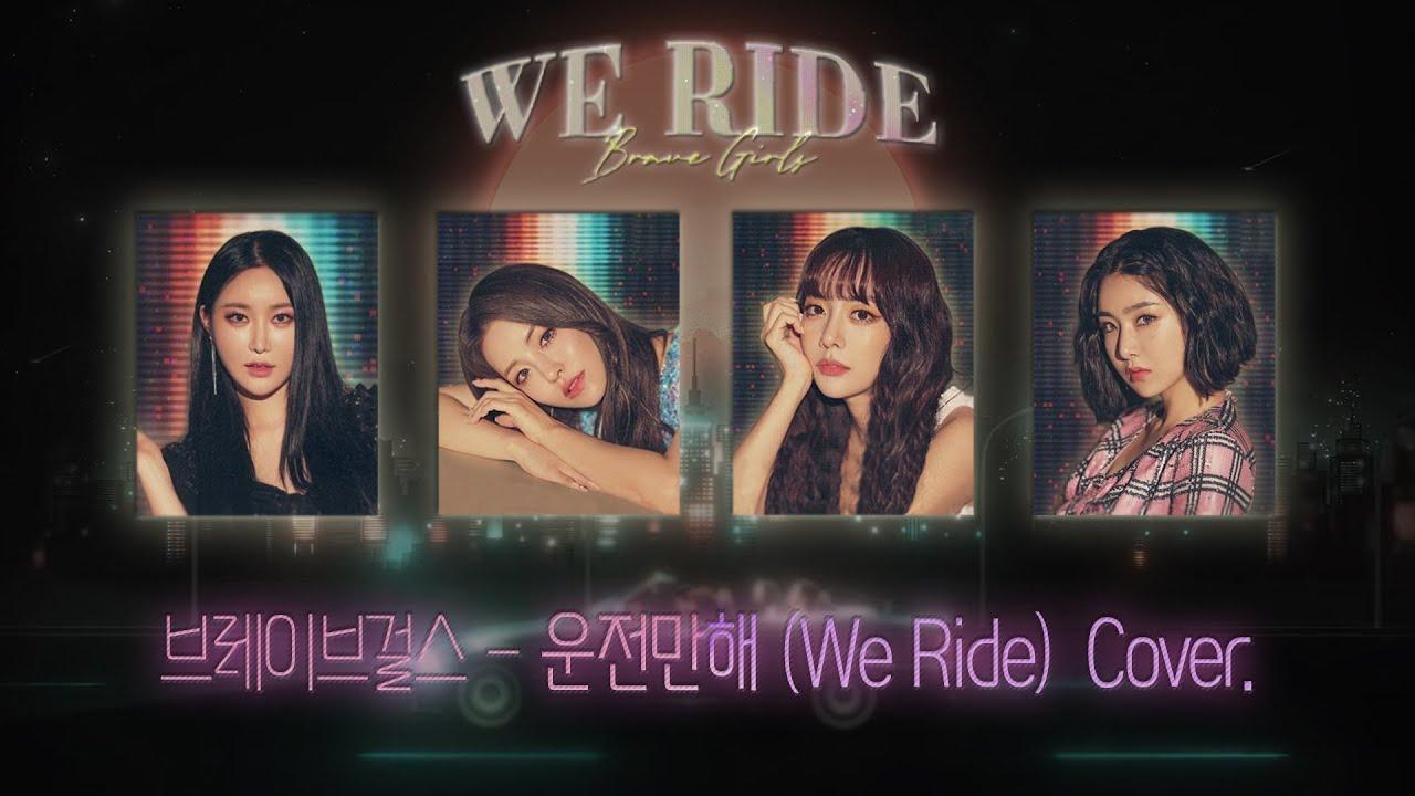 [커버보컬팀 팔레트] 브레이브걸스 (Brave Girls) - 운전만해 (We Ride) Cover.