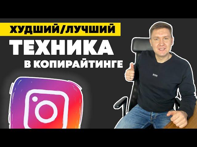 Продажи в Instagram Техника Худший:Лучший | Копирайтинг в Инстаграм