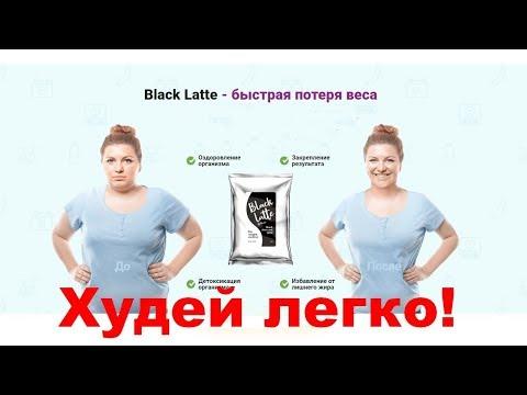 Блэк Латте Кофе  Для Похудения Отзывы Цена Официальный Сайт