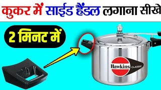 कुकर में साईड हैंडल लगाना सीखें ।। How to set side handle in pressure cooker at home_ Cooker Repair