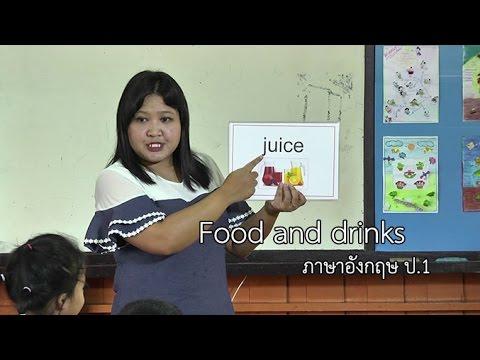 ภาษาอังกฤษ ป.2 Food and drinks ครูวัลภา ข้องเกี่ยวพันธ์
