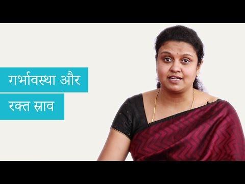 गर्भावस्था-के-पहली-तिमाही-में-रक्त-स्राव
