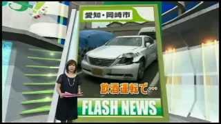 【愛知・岡崎】飲酒運転の車衝突、バイク男性重体 2012.7.25