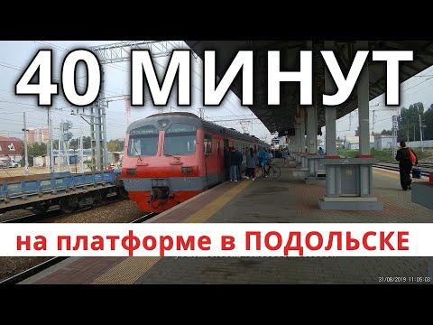 Ожидание электрички или 40 минут на платформе в Подольске // 31 августа 2019