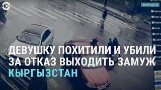 Похитили и убили за отказ выходить замуж. Кто и как убивает женщин Кыргызстана | АЗИЯ | 08.04.21