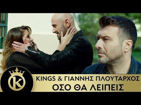 KINGS & Γιάννης Πλούταρχος - Όσο Θα Λείπεις | Oso Tha Leipeis - Official Music Video