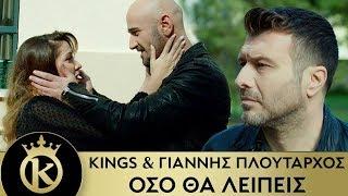 KINGS & ??????? ?????????? - ??? ?? ??????? | Oso Tha Leipeis - Official Music Video