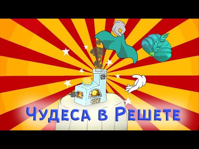 Мультфильм  Чудеса в Решете  Устойчивые выражения русского языка