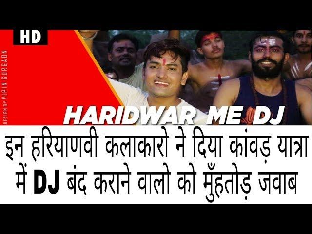 HARIDWAR ME DJ   KB Pardhan x Romiyo Baaman   KAKA   New Haryanvi Bhole Songs 2018   RDBP