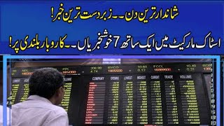 Pakistan Stock Exchange Online Trading | Pakistan Stock Exchange Today |Pakistan Stock Exchange News