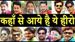 भोजपुरी के सभी हीरो के बारे में सब कुछ जाने Pawan,Khesari,Nirahua,Ravi,Manoj, Birth Place,Liifestyle