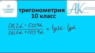 Тригонометрия. Преобразование тригонометрических уравнений. 10 класс. математика.