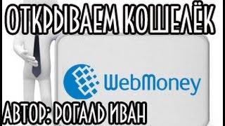 Как создать электронный кошелек ВЕБМАНИ (webmoney)(МОЙ САЙТ: http://ot-ivana.ru/ Всем привет! В этом обучающем видео уроке мы с вами узнаем, Как создать кошелек вебма..., 2013-12-29T12:52:07.000Z)