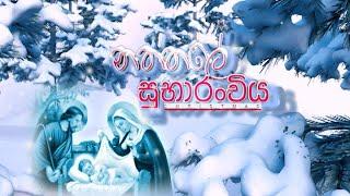 Naththale Subharanchiya 25-12-2019