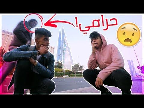 مغامرات في شوارع البحرين !! ( شوفوا مين لقينا !!! )