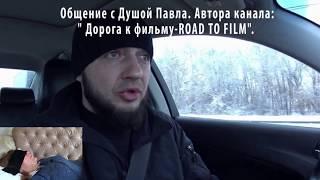 Общение с Душой Блогера ПАВЛА / Автора канала Дорога к фильму-Road to film