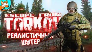 Самый реалистичный шутер — Escape From Tarkov