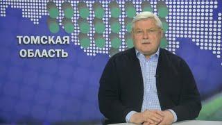 Сергей Жвачкин обратился кжителям Томской области