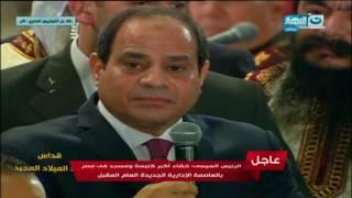 كلمة الرئيس / عبد الفتاح السيسي بالأحتفال بعيد الميلاد المجيد بالكاتدرائية المرقسية بالعباسية  ✞
