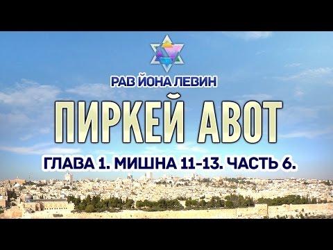 Рав Йона Левин - Пиркей авот. ч.6. гл.1. Мишна 11-13