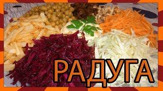 """Салат""""Радуга"""" витаминный"""
