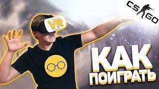 CS:GO В ВИРТУАЛЬНОЙ РЕАЛЬНОСТИ VR, КАК ПОИГРАТЬ БЕЗ ОЧКОВ HTC VIVE, OCULUS RIFT(В этом видео я расскажу о том как поиграть в CS GO(КС ГО), GTA 5, и другие игры в виртуальной реальности VR, минуя..., 2017-02-03T11:00:04.000Z)