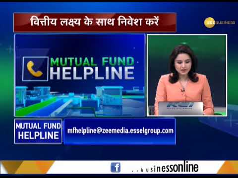 Mutual Fund Helpline: Solve all your mutual fund related queries, May 08, 2018