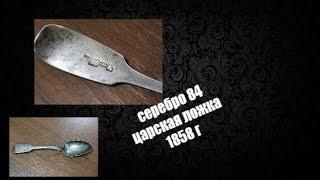 царское серебро 84 проба 1858 г покупка антиквариата ложка серебро